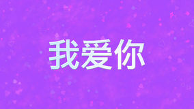 I Love You text in Chinese on purple background Stock Photo