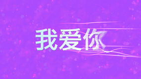 I Love You text in Chinese turns to dust from right on purple background Stock Images