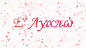 I Love You text in Greek turns to dust from left on white background Stock Photography