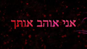 I Love You text in Hebrew formed from dust and turns to dust horizontally on dark background stock video footage