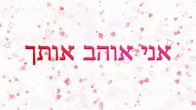 I Love You text in Hebrew formed from dust and turns to dust horizontally on white background stock footage