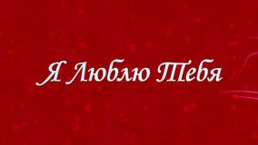 I Love You text in Russian formed from dust and turns to dust horizontally on red background stock video