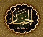 I nomi di Allah Al-Jabbar Are Mighty, subordinati, guerriero che corregge con la forza, irresistibile illustrazione di stock