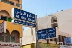 I segni sulle vie nel Dubai UAE Immagine Stock Libera da Diritti