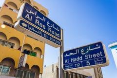 I segni sulle vie nel Dubai UAE Immagine Stock