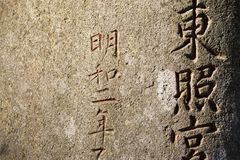 I simboli di Kanji hanno intagliato in pietra Fotografia Stock