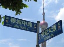 i stadens centrum shanghai Arkivbilder