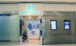 2i stomatologiczny centre w Hong kong Fotografia Royalty Free