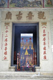 iam kun Macau świątynia zdjęcia royalty free