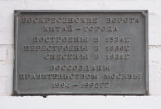Iberian Gate of the Kitai-gorod in Moscow, memorial plaque Stock Photos