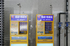 Ic card vending machine. Ic card automatic vending machine at railway station of amoy city, china. ic card, also known as integrated circuit card, smart card Royalty Free Stock Image