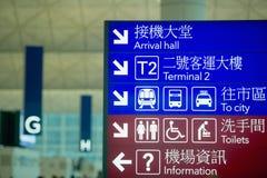 Icônes de l'information dans l'aéroport de Hong Kong Photo libre de droits