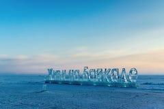 Ice inscription Live at the Lake Baikal Stock Photos