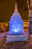 The Ice sculpture: The Entrance Arch. Winter 2014. December. Evening. Russia. Moscow. Center. The Hermitage Garden. Russian educational Park: In the Circle of Royalty Free Stock Photos