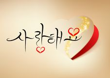 Ich liebe dich koreanische handgeschriebene Kalligraphie lizenzfreie abbildung