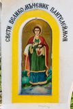 Icon of St. Panteleimon monastery gate stock photos