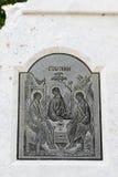 Icona della trinità santa Fotografie Stock Libere da Diritti