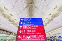 Iconos de la información en el aeropuerto de Hong-Kong Imagen de archivo libre de regalías