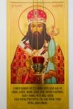 Iconostasis in the Orthodox Church Stock Photo