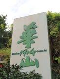 Idérika Huashan 1914 parkerar Taipei Taiwan Arkivfoton
