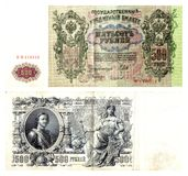 Idade Czarist 500 rublos Fotografia de Stock Royalty Free