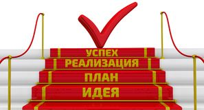 Idea, plan, action, success. The inscription on the steps. Business strategy: idea, plan, action, success Russian language. Stairs with a red carpet and fencing Stock Photos