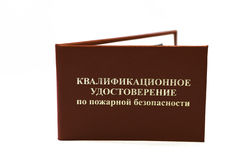 Identification document in firefighter. Of red on a white background Royalty Free Stock Photo