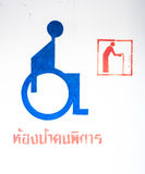 Identificato disabile Fotografie Stock