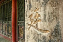 Ancient ideogram in a chinese mosque Royalty Free Stock Photos