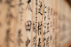 Ideograma japoneses Imagens de Stock