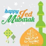 Ied Mubarak Imagens de Stock