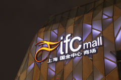 IFC Shopping Mall in Shanghai Stock Photography