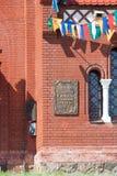 Iglesia de los santos Simon y Helena Imagenes de archivo
