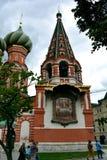 Igreja de Moscou contra o céu perto das árvores fotografia de stock royalty free