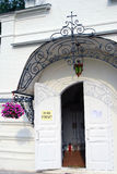 Igreja de Parakseva sexta-feira em Sergiev Posad, Rússia Imagens de Stock