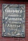 Igreja do ` s de St Simon e de St Alain em Minsk Imagem de Stock