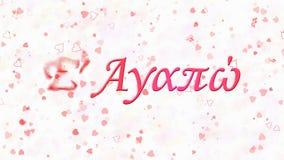Ik houd van u tekst in Griekse draaien aan stof van linkerzijde op witte achtergrond Stock Fotografie
