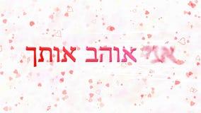 Ik houd van u tekst in Hebreeuwse draaien aan stof van recht op witte achtergrond Stock Afbeelding