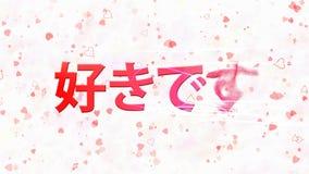 Ik houd van u tekst in Japanse draaien aan stof van recht op witte achtergrond Stock Foto's