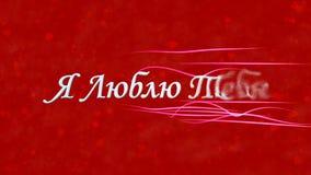 Ik houd van u tekst in Russische draaien aan stof van recht op rode achtergrond Royalty-vrije Stock Foto's