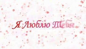 Ik houd van u tekst in Russische draaien aan stof van recht op witte achtergrond Stock Fotografie