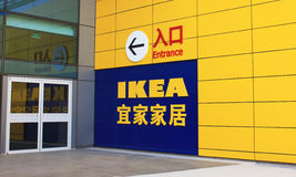 Ikea του Πεκίνου Στοκ Εικόνες