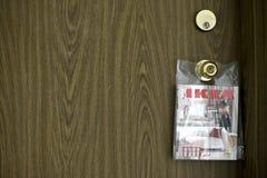 Ikea Catalogue Stock Photo