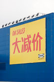 IKEA no quadro de avisos da venda em shenzhen Imagens de Stock Royalty Free