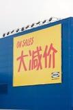 IKEA op verkoopaanplakbord shenzhen binnen Royalty-vrije Stock Afbeeldingen