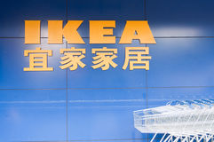 Ikea store Royalty Free Stock Photos
