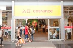 Ikea store Royalty Free Stock Photo