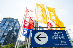 Chengdu IKEA store outside color banner Stock Photography