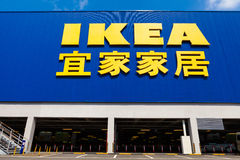 IKEA Store In Chengdu Panorama Royalty Free Stock Photos