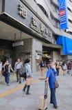 Ikebukuro train station Tokyo Japan Royalty Free Stock Image